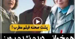 انتشار یک ویدیو از همخوانی الناز شاکردوست و پرویز پرستویی در پشت صحنه فیلم سینمایی مطرب در سواحل استانبول ترکیه به عنوان یک ویدیو پر بازدید مورد توجه قرار گرفت