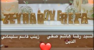 به گزارش رسانه همشهری و به نقل از دیگر شبکه های اجتماعی دختر شهید سردار سلیمانی با پسر یکی از مقامهای ارشد حزب الله لبنان ازدواج کرد