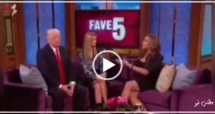 در یک اظهار نظر بی شرمانه دونالد ترامپ در حین گفتگو با مجری شبکه FAVE 5 در حالی که دخترش ایوانکا حضور داشت گفت ؛اگر ایوانکا دخترم نبود با او رابطه برقرار می کردم !