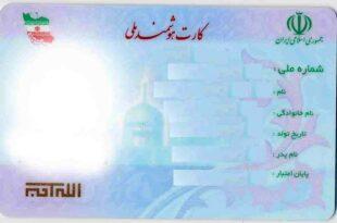 کارت ملی هوشمند نوع دیجیتالی کارت های صادر شده قبلی از طرف سازمان ثبت احوال کشور می باشند و به عنوان یک نشانه هویتی برای تمامی افرادی که در کشور زندگی میکند به حساب می آید