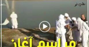 مراسم آغاز سال نو صابئینمندائی در کنار رودخانه کارون شهر اهواز برگزار شد. منداییان از پیروان حضرت یحیی به شمار می آیند و این عید در ماه «دولا» آغاز میشود