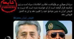 براساس گزارش فارس، چند هفتهای است که رسانههای سلطنت طلب دور جدیدی از تفرقهافکنی بین سپاه و ارتش را کلید زدهاند