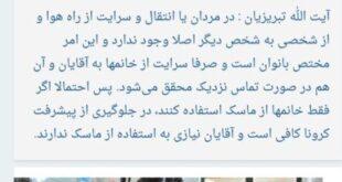 به گزارش سایت دیدبان یک توصیه جدید از آیت الله تبریزیان در فضای مجازی در خصوص عدم نیاز به استفاده از ماسک توسط آقایان منتشر شد و باعث ایجاد جنجالی تازه در فضای مجازی گردید
