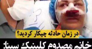 وقوع حادثه در کلینیک سینا خیابان شریعتی تهران باعث آتش سوزی گسترده در این مجتمع پزشکی شد و ۱۲ نفر از هموطنان در این حادثه جان خود را از دست دادند