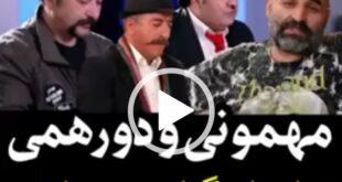 قسمت جدید برنامه شام ایرانی با حضور میرطاهر مظلومی - علیرضا خمسه - امیرحسین صدیق و علی مشهدی هر هفته پنجشنبه از شبکه نمایش خانگی فیلیمو پخش خواهد شد