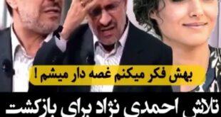 او عدم بازگشت گلشیفته فراهانی به ایران به علت ترس از بازداشت شدن را یکی از خاطرات تلخ خود در دوران ریاستجمهوری میدانند