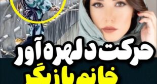 در یک فیلم منتشر شده خانم شهرزاد کمال زاده بازیگر سینما و تلویزیون با یک پرش ترسناک که از از بالای یک انجام شد لحظاتی پر از دلهره را به وجود آورد