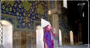 در یک کلیپ زیبا که در زیر گنبد معروف مسجد شاه اصفهان ضبط شده است خواننده زن تونسی آهنگ قدیمی و زیبای «شبهای تهران» را اجرا کرد