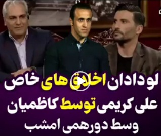 جواد کاظمیان فوتبالیست محبوب کشور شب گذشته مهمان برنامه دورهمی شد او در یک خاطره جذاب از ماجرای هم خانه شدن خود با علی کریمی صحبت کرد