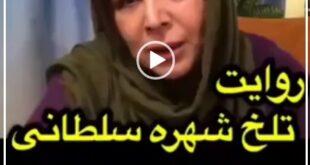 در اولین فیلم منتشر شده از خانم «شهره سلطانی» بازیگر سینما و تلویزیون در خصوص تجربه تلخ ابتلایش به بیماری کرونا صحبت کرد