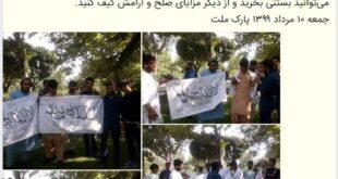انتشار عکسی از حامیان گروه تروریستی طالبان با پرچم این گروه که در پارک ملت تهران گرفته شده باعث ایجاد حرف و حدیث های در خصوص حضور حامیان این گروه در کشور شده است