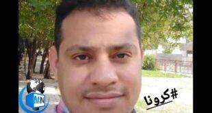 مجید الهی پرستار ۲۹ ساله بیمارستان گلستان شهر اهواز پس از تحمل درد و رنج فراوان ساعتی پیش بر اثر بیماری کرونا دار فانی را وداع گفت و به شهدای سلامتی اوست