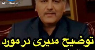 مهران مدیری کارگردان برنامه دورهمی در یک ویدئوی منتشر شده در خصوص موضوع حراج موزه دورهمی و علت عدم پخش قسمتهای پایانی فصل چهارم این برنامه توضیح داد