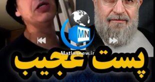 ارژنگ امیرفضلی بازیگر سینما و تلویزیون با انتشار یک پست جدید در صفحه شخصی اینستاگرامش موضوع صحبت های روحانی در خصوص قطع شدن صدای رادیو را به صورت طنز منتشر کرد