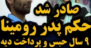روز گذشته حکم محکومیت پدر «رومینا اشرفی» بعد از چندین ماه صادر شد و او به تحمل ۱۱ سال حبس محکوم گردید