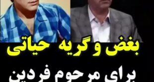 محمدرضا حیاتی گوینده و مجری صدا و سیما در یک مصاحبه اختصاصی از ماجرای دیدن فردین در یک فرش فروشی و ممنوع الکاری او صحبت کرد