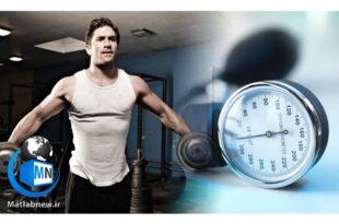 فشار خون بالا و عدم فعالیت های ورزشی ارتباط نزدیکی با یکدیگر دارند و تغییرات کوچک در فعالیت های روزمره شما می توانند تغییراتی بزرگ را ایجاد کنند