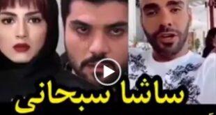 ساشا سبحانی در واکنش به «سریال آقازاده» با انتشار یک ویدیو ادعا کرد که این سریال از روی داستان زندگی او ساخته شده است