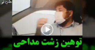 در یک فیلم منتشر شده از یک مداح مذهبی در خصوص هزینه های برپایی مراسمات عزاداری و کمک به فقرا با توهین به برخی از هیئتهای مذهبی شهر یزد باعث ایجاد واکنش های متفاوتی در فضای مجازی شد