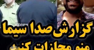 فیلم مصاحبه و اولین صحبت های فرد هتاک به مردم مازندران و شمال کشور پس از دستگیری از شبکه خبر منتشر شد