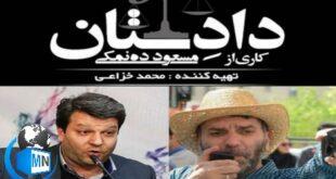 سریال دادستان یکی از جدیدترین کارهای کارگردان سرشناس سینما تلویزیون مسعود ده نمکی است که پس از پایان نگارش آن در مرحله تولید قرار گرفته است