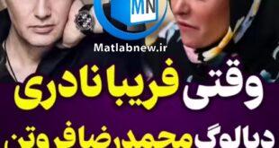 فریبا نادری بازیگر سینما و تلویزیون در برنامه شام ایرانی قسمتی از دیالوگ معروف فیلم قرمز با بازی محمدرضا فروتن را اجرا کرد