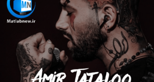 پس از انتشار تصاویری از مهر و سجاده و نماز خانه امیر تتلو در خانه شخصی اش اینبار خبر انتشار یک آهنگ جدید با نام الله