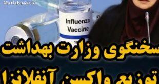 سخنگوی وزارت بهداشت و درمان در یک مصاحبه خبری از نحوه توزیع و دریافت واکسن آنفولانزا برای افراد مختلف در جامعه خبر داد