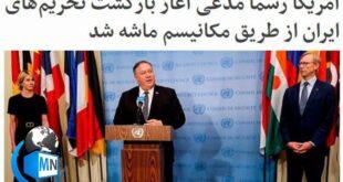 در یک مصاحبه «مایک پامپئو» وزیر امور خارجه آمریکا رسما مدعی بازگشت تحریم های سازمان ملل علیه ایران شد