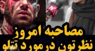 در یک مصاحبه تلویزیونی در سطح شهر تهران نظر بسیاری از مردم و جوانان در خصوص امیر تتلو و روز تولد و آهنگ های او پرسیده شد