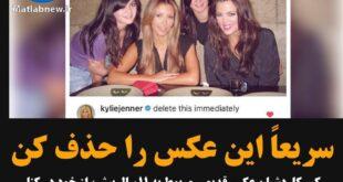 کیم کارداشیان مدل مشهور آمریکایی عکسی از خود در کنار خواهرانش کلویی،کندال و کایلی در صفحه اینستاگرام خود منتشر کرد