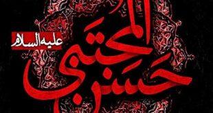 روز ۲۸ صفر سالروز وفات پیامبر بزرگ اسلام حضرت محمد صلی الله و امام حسن مجتبی علیه السلام به عنوان یک روز ویژه برای تمامی مسلمانان جهان می باشد