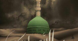 رحلت پیامبر بزرگ اسلام و شهادت امام حسن مجتبی و به عنوان یک روز خاص برای مسلمانان سراسر جهان برای سوگواری و برگزاری مراسم مخصوص بزرگداشت مقام و منزلت پیامبر اکرم می باشد