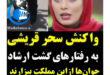 سحر قریشی بازیگر سینما و تلویزیون در یک مصاحبه از نحوه برخورد گشت ارشاد با خانم های بد حجاب انتقاد کرد
