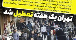 به علت شیوع دوباره کرونا در موج سوم و گسترش این بیماری در بسیاری از مکان های پرتردد تهران به مدت یک هفته تعطیل اعلام شد