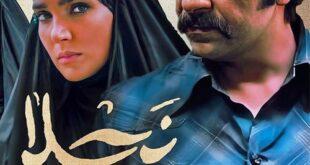 سریال درام و پرحادثه نجلا بر روی آنتن شبکه سوم سیما قرار گرفت،این سریال به کارگردانی خیرالله تقیانی پور از ۱۷ مهرماه جاری شروع به پخش کرد