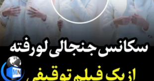 سکانس حذف شده فیلم ارادتمند نازنین بهاره تینا به کارگردانی عبدالرضا کاهانی در فضای مجازی منتشر شده و در حال دست به دست شدن است