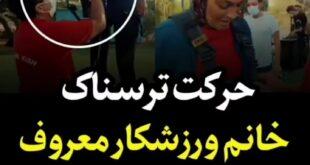 ویدیو منتشر شده است از حرکت ترسناک شهربانو منصوریان ورزشکار ملی پوش ایران بسیاری را در شوک و حیرت فرو برد