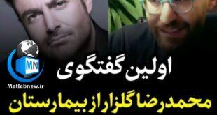 در خبر منتشر شده امروز محمدرضا گلزار بازیگر سینما و تلویزیون در اثر ابتلا به بیماری کرونا در بیمارستان بستری شد