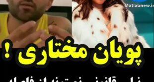 پویان مختاری و همسرش نیلی افشار به صورت رسمی از یکدیگر جدا شدند و پویان مختاری در یک لایو اینستاگرام در خصوص علت این تصمیم صحبت کرد