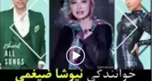 نیوشا ضیغمی بازیگر سرشناس سینما و تلویزیون ایران در جریان بازی در یک تیزر تبلیغاتی با آواز خواندن به سبک یکی از گروه های موسیقی حاشیه ساز شد