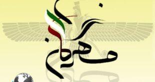 جشن مهرگان یکی از اعیاد بزرگ ایرانیان باستان و زرتشتیان میباشد که در ستایش مهر و میترا هر ساله برگزار می گردد در ادامه متن های زیبا و پیامهای تبریک این روز را تقدیم شما می کنیم