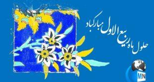 پس از پشت سر گذاشتن ماههای محرم و صفر حلول ماه ربیع الاول که معنای اصلی آن به فصل بهار باز می گردد موجی از شادی و سرور را برای مسلمانان سراسر دنیا به همراه دارد