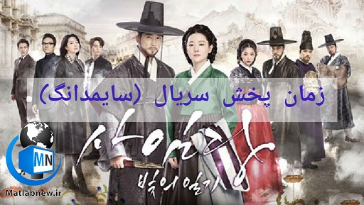 بیوگرافی و اسامی بازیگران سریال کره ای (سایمدانگ) + عکس و خلاصه داستان