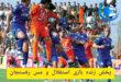امروز مسابقه دیگری از رقابت های لیگ برتر فوتبال فصل جدید بین تیم های استقلال و مس رفسنجان برگزار خواهد شد و این دو تیم در ورزشگاه آزادی به مصاف یکدیگر خواهند رفت