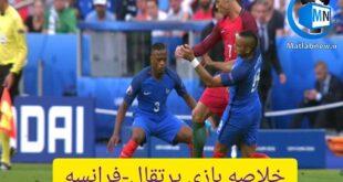 شب گذشته در یک دیدار تماشایی در مرحله گروهی لیگ ملت های اروپا دو تیم مطرح اروپایی (پرتغال و فرانسه) به مصاف یکدیگر رفتند