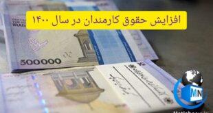معاون اقتصادی سازمان برنامه و بودجه در یک مصاحبه انجام شده میزان افزایش حقوق کارمندان رسمی دولت برای سال ۱۴۰۰ را اعلام کرد