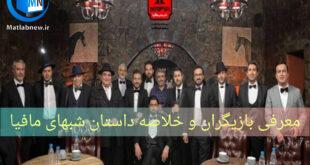 یک شوی ریالتی با نام (شب های مافیا) به کارگردانی سعید ابوطالب به زودی از پخش نمایش خانگی منتشر خواهد شد