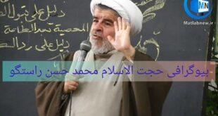 بر اساس خبر منتشر شده متاسفانه حجت الاسلام و المسلمین محمد حسن راستگو از اساتید حوزه و دانشگاه امروز در شهر قم دارفانی را وداع گفت