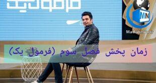 برنامه جالب و پرهیجان (فرمول یک) به فصل سوم خود رسید این برنامه با اجرای علی ضیا مجری پر طرفدار سینما و تلویزیون به زودی در آذر ماه ۹۹ پخش خواهد شد